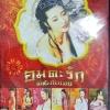 DVD หนังจีนอิโรติก 6in1 อมตะรักดอกเหมย