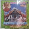 CD พระพยอม ธรรมะจากวัดสู่ประชาชน เหนือ-อีสาน ชุดที่3