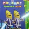 สมุดลอกลาย ระบายสี เล่ม2 Bananas in Pyjamas