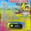 USB+เพลง รวมบทสวดมนต์ ชุด7