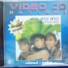 VCD สาว สาว สาว รวมเพลงรักยอดฮิต