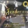 CD ที่สุดลีลาศสุนทราภรณ์ ชาวคณะสุนทราภรณ์ 3 Taloong Rumwong Latin ตลุงรำวงลาติน