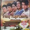VCD Boxset ซีรี่ย์หนังจีน ยากซู กังฟูฟ้าประทาน ชุดที่2 (จบ)