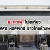 6 คาเฟ่ในโตเกียว ที่ Cafe Hopping