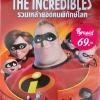DVD การ์ตูนดิสนีย์ เรื่องรวมเหล่ายอดคนพิทักษ์โลก
