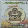 CD ดนตรีพื้นเมืองล้านนา กลองเติงทิ้ง ดนตรีแห่ศพ (ปราสาทไหว)