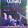 DVD บันทึกการแสดงสด นั่งเล่น studio คอนเสิร์ตซีรีส์สุดพิเศษ