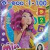 123 แบบฝึกหัดคัดเขียนตัวเลข ไทย-อารบิค 1-100 Mia and Me