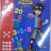 123 แบบฝึกทักษะคณิตศาสตร์เบื้องต้นสำหรับคุณหนู บวก ลบ เลข ดิจิมอนครอสวอร์ส