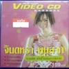 VCD จินตหรา พูนลาภ รวมฮิตตำนานรักสาวอิสาน