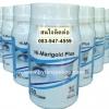 ไฮ-มาริโกลด์ พลัส Hi-Marigold Plus 60 cap ผลิตภัณฑ์ที่ ป้องกันโรคเกี่ยวกับตาทุกชนิด