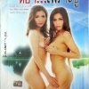 DVD หนังอิโรติค เรื่องหย่าเพราะชู้
