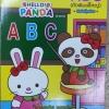 ABC ตัวพิมพ์ใหญ่ สนุกคัด สนุกเขียน พร้อมระบายสี Hello panda