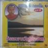 CD พระพยอม ธรรมะจากวัดสู่ประชาชน เหนือ-อีสาน ชุดที่2