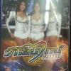 DVD บันทึกการแสดงสด สตริงดังแห่งยุค วาเลนไทน์ 2010