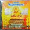 CD บทสวดมนต์ชัยมงคลคาถา