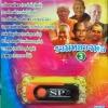 USB+เพลง รวมหลวงพ่อ3