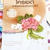 หนังสือ (แม่บ้าน) โครเชต์ เครื่องประดับดอกไม้