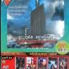 DVD หนัง All in one ชุดที่63 (เวกัส สกายไลน์ สงครามเอเลี่ยนยึดโลก)