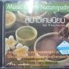 CD สปาวิเศษนิยม musci green maturopathy