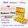 แบ่งขาย รีดิว Reduce 15mg. ยาลดน้ำหนัก สามารถลดน้ำหนักได้อย่าง ปลอดภัย ได้ผล ไม่โยโย่ ประสิทธิภาพเกินราคา