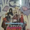 DVD การ์ตูนนารูโตะ เดอะมูฟวี่ ตอนตำนานใหม่สายฟ้าสลาตัน Boruto