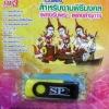 USB+เพลง รวมเพลงสำหรับงานพิธีมงคล เพลงรับพระ เพลงสาธุการ