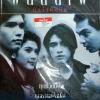 VCD หนังไทยฝันติดไฟหัวใจติดดิน