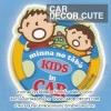 MINNA NO TABO - สติกเกอร์ป้ายเตือนในรถ KIDS IN CAR