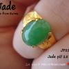JP23Rหัวแหวนหยกพม่าแท้สีธรรมชาติ100% พลอยดิบไม่เผาไม่ฉีดไม่อาบน้ำ 2.5ct.