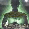 DVD พระพุทธเจ้ามหาศาสดาโลก ชุดที่5 การตรัสรู้ของพระพุทธเจ้า