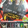 DVD หนัง All in one ชุดที่11 (หน่วยรบพันธุ์สายฟ้า)
