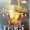 DVD หนังจีนบรูซลี มังกรผงาดโลก