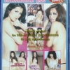DVD หนังอิโรติก 5in1 เสียวเว้ยเฮ้ย ชุด20