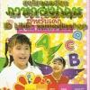 VCD ภาษาอังกฤษสำหรับเด็ก vol.2