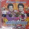 CD สีไพร ไทยแท้+ทศพล หิมพานต์ ชุดเทศกาลงานบุญ