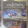 DVD คอนเสิร์ต มาลีฮวนน่า ชุดแคมป์ไฟปีสุดท้าย 7ปี 8ครั้ง เทศกาลดนตรีที่จะกลายเป็นตำนานตลอดกาล