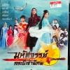 DVD หนังจีน Boxset มหัศจรรย์กระบี่เจ้าพิภพ