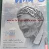 ค คน เม็กกาซีน ปีที่ 1 ฉบับที่ 1 พฤศจิกายน 2546 ปก ปู่เย็น