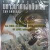 DVD หนังฝรั่งมหาวินาศแผ่นดินแยก