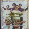 VCD+CD นาฎศิลป์ไทย ชุดรำวงมาตรฐาน