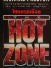 โซนนรกเดือด The Hot Zone / ริชาร์ด เพรสตัน Richard Preston/ สุรีย์พร ใหญ่สง่า