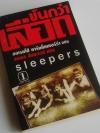ข้นกว่าเลือด Sleepers / ลอเรนโซ่ คาร์แค็ทเทอร์ร่า Lorenzo Carcaterra / สมพล สังขะเวส