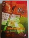 มังกรแห่งฟูโจว The Stone Monkey / เจฟเฟอรีย์ ดีเวอร์ / กานต์สิริ โรจนสุวรรณ