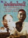 นักเขียนไทย 2 อิงอร, สันต์ เทวรักษ์, มาลัย ชูพินิจ / เริงไชย พุทธาโร
