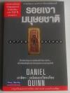 รอยเงามนุษยชาติ After Dachau / Daniel Quinn / ภาสิตา