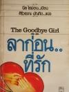 ลาก่อนที่รัก The Goodbye Girl / นีล ไซมอน / ศิริวรรณ บัณฑิต