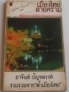 เมืองไทยลายคราม / อาจินต์ ปัญจพรรค์ [พิมพ์ 2525]