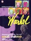 """เอกศิลปิน """"ป๊อป อาร์ต"""" แอนดี วาร์ฮอล (Andy Warhol)"""