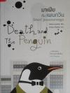 มาเฟียกับเพนกวิน / อังเดรย์ เคอร์คอฟ / รสวรรณ พึ่งสุจริต